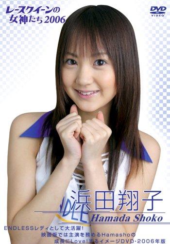 浜田翔子 2006レースクイーンの女神たち
