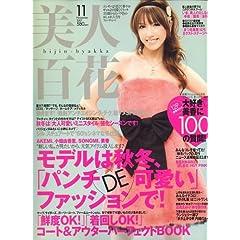 美人百花 2007年 11月号 [雑誌]