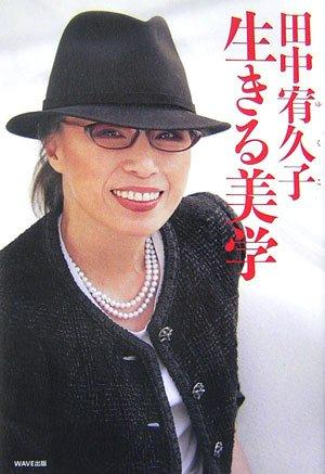 田中宥久子 生きる美学