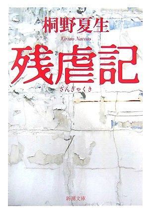 残虐記 (新潮文庫 き 21-5)