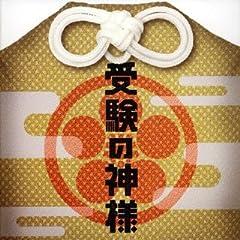 : 受験の神様 オリジナル・サウンドトラック