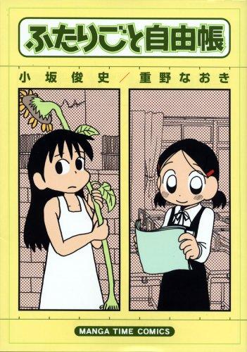 ふたりごと自由帳 (まんがタイムコミックス)