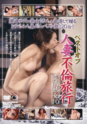 ベストオブ 人妻不倫旅行 豊満熟女10 (CB-78)
