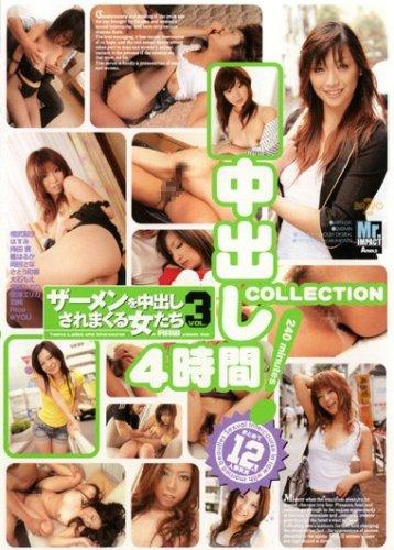 中出しCOLLECTION4時間Vol.3 相武梨沙 ほか
