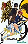 屍姫 第9巻