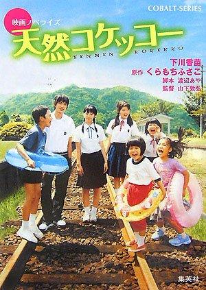 天然コケッコー―映画ノベライズ (コバルト文庫 し 2-17)