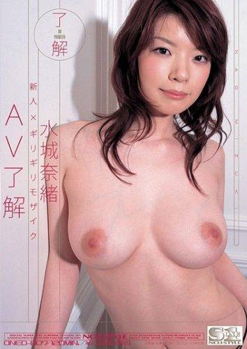 新人×ギリギリモザイク AV了解 水城奈緒