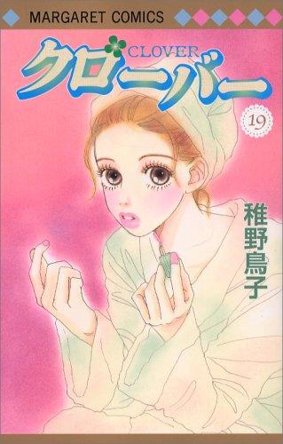クローバー 19 (19) (マーガレットコミックス)