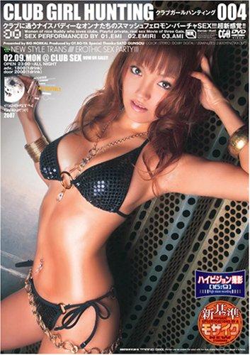 CLUB GIRL HUNTING クラブガールハンティング004