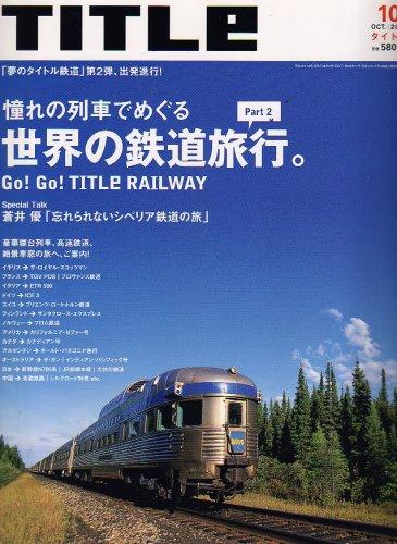 TITLe (タイトル) 2007年 10月号 [雑誌]