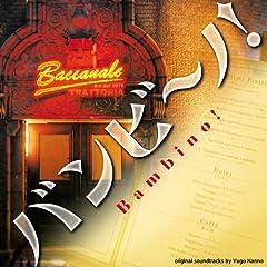 : バンビーノ! オリジナル・サウンドトラック