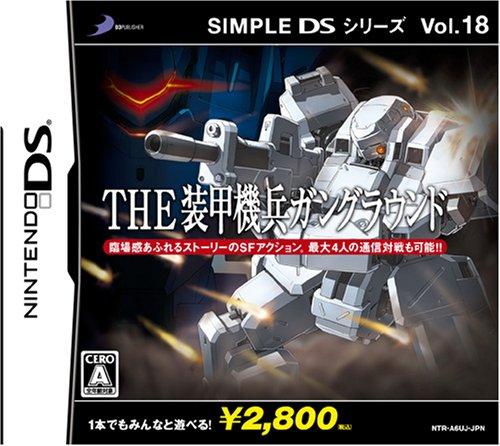 SIMPLE DSシリーズVol.18  THE 装甲機兵ガングラウンド