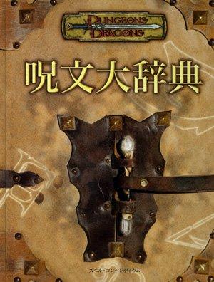 D&D 呪文大辞典