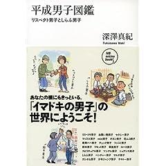 平成男子図鑑 リスペクト男子としらふ男子
