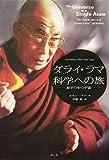 ダライ・ラマ 科学への旅/書評・本/かさぶた書店
