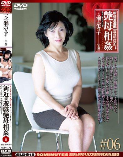 新近親遊戯 艶母相姦 #06