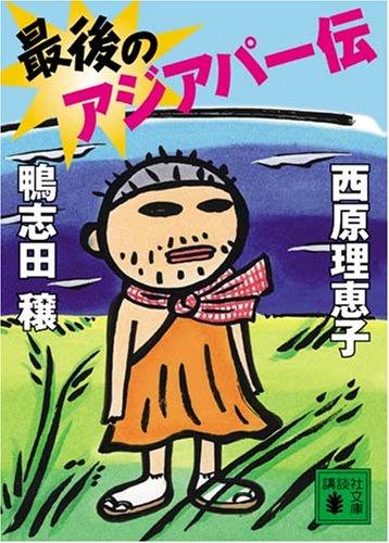最後のアジアパー伝 文庫版