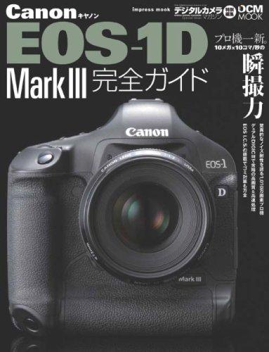 Canon EOS-1D MarkIII 完全ガイド
