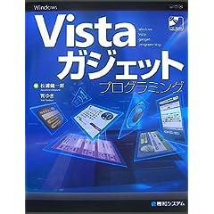松浦 健一郎: Windows Vistaガジェットプログラミング