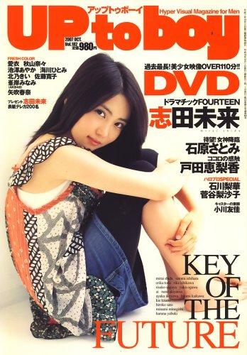 UP to boy (アップ トゥ ボーイ) 2007年 10月号 [雑誌]