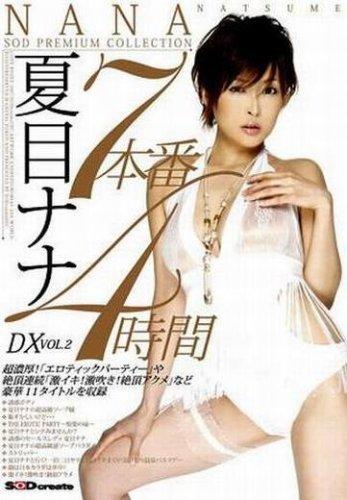 夏目ナナ 7本番 4時間DX VOL.2