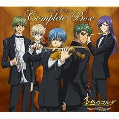 金色のコルダ~クラシック・コレクション コンプリートBOX