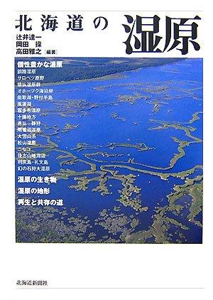北海道の湿原