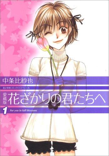 花ざかりの君たちへ 1 愛蔵版 (1) (花とゆめCOMICSスペシャル)