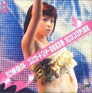 松浦亜弥 コンサートツアー 2003 春~松リング PINK~ (仮)