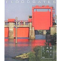 恋する水門―FLOODGATES