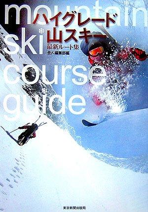 山スキー ルート