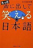 もっと声に出して笑える日本語/書評・本/かさぶた書店