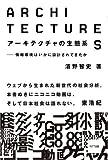 アーキテクチャの生態系/書評・本/かさぶた書店