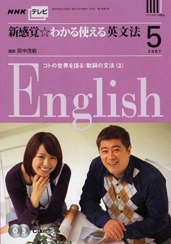 NHK テレビ新感覚☆わかる使える英文法 2007年 05月号 [雑誌]