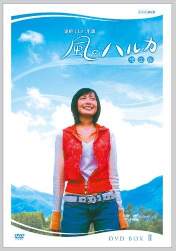 連続テレビ小説  風のハルカ  完全版 BOX II