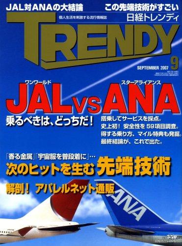 日経 TRENDY (トレンディ) 2007年 09月号 [雑誌]