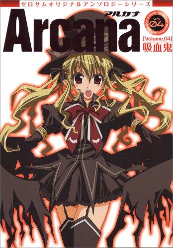 Arcana 4 (4) (IDコミックス ZERO-SUMコミックス)