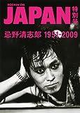 忌野清志郎 1951-2009/書評・本/かさぶた書店