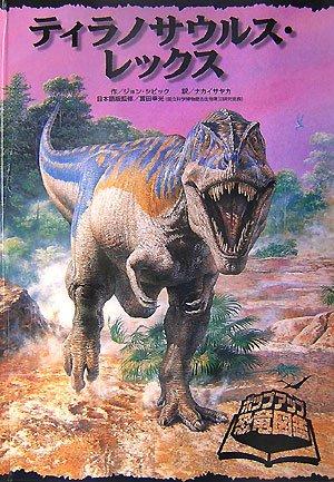 ティラノサウルス・レックス―ポップアップ恐竜図鑑