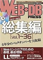 WEB+DB 総集編 1-36