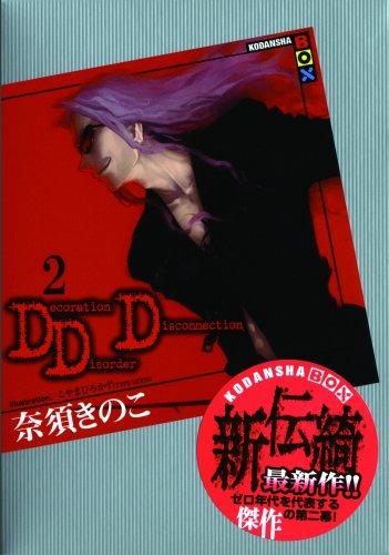 DDD 2 (2) (講談社BOX) (講談社BOX) (講談社BOX)