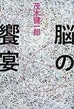 脳の饗宴/書評・本/かさぶた書店