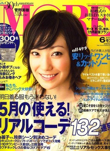 MORE (モア) 2007年 06月号 [雑誌]