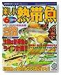 楽しい熱帯魚 2008年 06月号