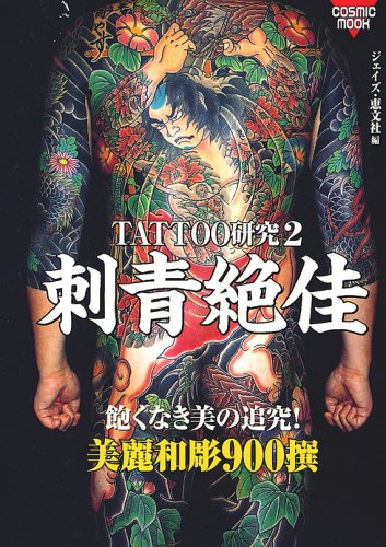 The design, the style, and the technique of a Japanese tattoo ripened into
