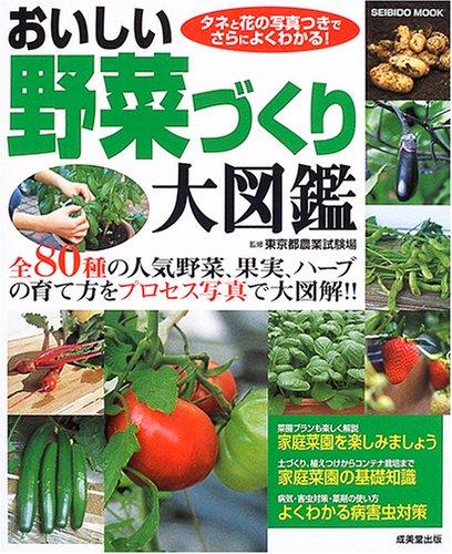 おいしい野菜づくり大図鑑―全80種の人気野菜、果実、ハーブの育て方をプロセス写真で大図解!! (Seibido mook)