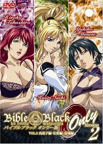 Bible Black only版 2
