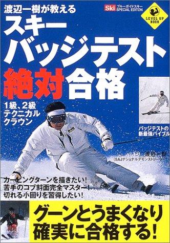 スキー バッジテスト