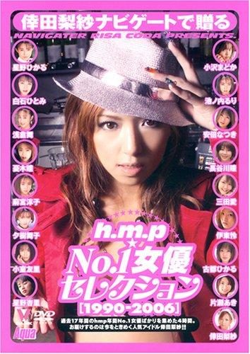 倖田梨紗ナビゲートで贈る h.m.p☆No.1女優セレクション[1990-2006]