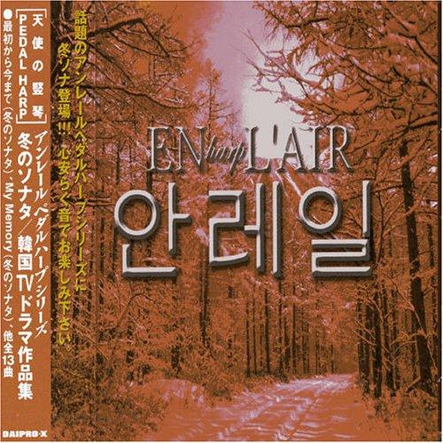 EN L'AIR ペダルハープシリーズ 冬のソナタ/韓国TVドラマ作品集